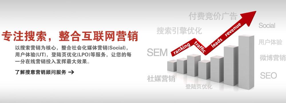 专注搜索:整合互联网营销