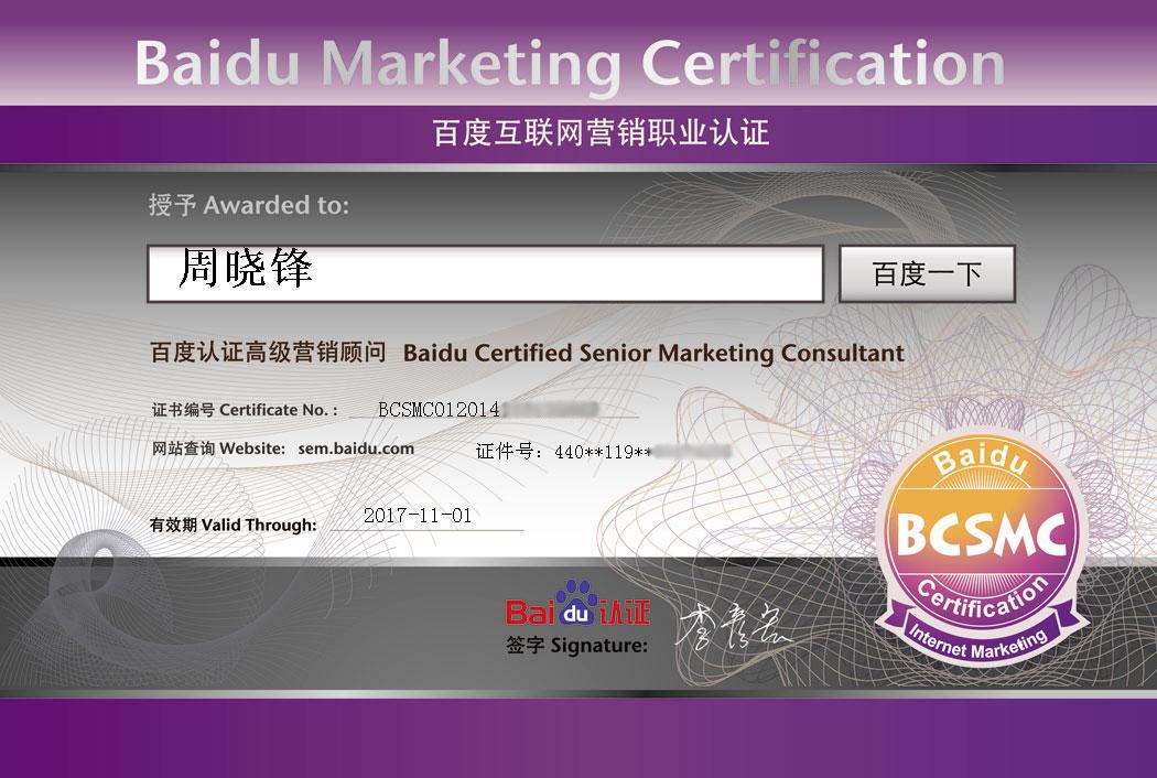 百度搜索营销认证顾问(BCMC)